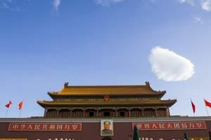 淄博到北京旅游-淄博去北京旅游-淄博旅行社北京精彩三日游