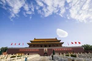 向往北京(亲子)—青岛到北京双高、高飞4日游(纯玩无购物)