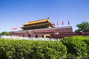 淄博到北京特价旅游团 淄博到北京特价四日游 千人下北京