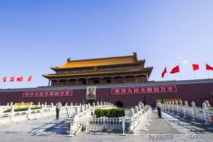 威海到北京特价双飞五日游-天安门广场-八达岭长城-颐和园