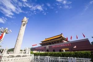 北京、天津单飞六日纯玩游 西安成团 无购物|北京单飞报价多钱