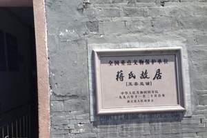 蒋氏故居门票