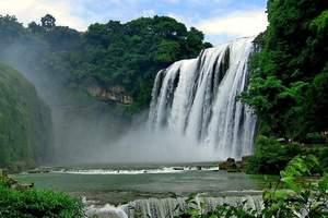 暑假旅游推荐_贵州黄果树瀑布、西江苗寨、奢香博物馆双飞4日游