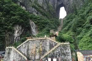 深圳跟团包团_【湖南张家界4天高铁团】天门山、大峡谷玻璃桥
