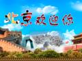 济南出发---北京双高纯玩4日游