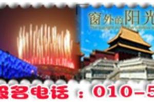 【北京奥运一日游】国家大剧院外景、鸟巢、颐和园 水立方外景