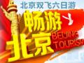 北京+天津双飞六天五晚纯玩游 0购物 让您充足的时间游玩
