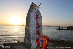 北京到青海湖高端旅游团、塔尔寺、茶卡盐湖、二郎剑景区双飞四日