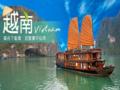 北海银滩·越南下龙湾·天堂岛·河内胡志明陵·五天四晚游