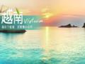 越南精品四天游·越南下龙湾·天堂岛·吉婆岛·四天三晚游