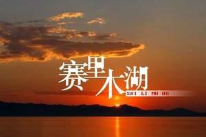 北京到乌鲁木齐天池吐鲁番伊犁草原薰衣草霍尔果斯口岸双卧10日