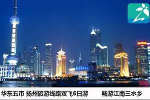 海南到华东五市双飞6日游 扬州旅游线路报价 畅游江南三水乡