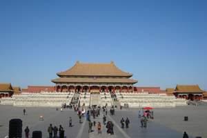 天津到北京旅游信息|天津都到故宫旅游团|北京二日游|含餐保险
