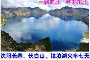 【信阳到东北旅游】沈阳、长春、长白山天池、哈尔滨7日游