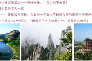 【三清山+龙虎山】南昌滕王阁 深度纯玩 双卧五日 道教之旅