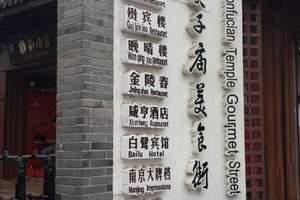西安出发去华东旅游线路 青旅 104南京往返华东双飞5日游
