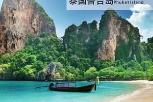 深圳去泰国普吉岛六天四晚游