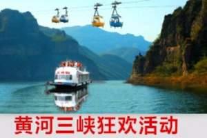 ★洛阳报名黄河三峡赏红叶活动一日游_洛阳到黄河三峡旅游团价格