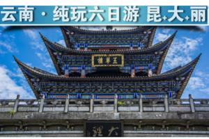 ★信阳人去云南旅游季节_云南新线路报价_丽江团购六日游