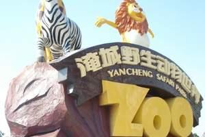 扬州到常州淹城旅游报价_常州淹城野生动物园、大马戏表演一日游