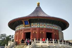 北京故宫一日游-故宫、天坛、颐和园、南锣鼓巷【纯玩无购物】