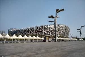 【北京旅游】国家大剧院外景、水立方外景、鸟巢、颐和园1日游