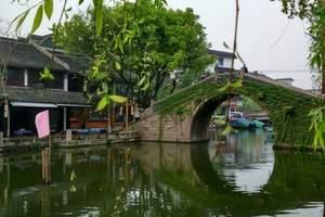 上海到杭州乌镇苏州周庄四日游免费上门接天天发班