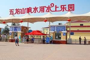 新乡五龙山野生动物园+游乐园