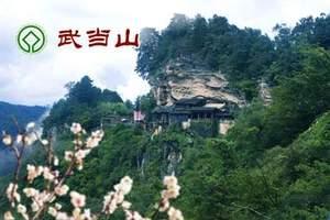 郑州到武当山旅游|郑州到湖北武当山火车休闲三日|去武当山的团