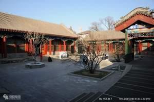 北京好玩地方-北京故宫+北海+恭王府+黄包车+烟袋斜街日游