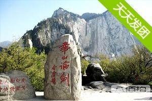 西岳华山纯玩一日游(含:北峰往返索道+进山环保车 )350起