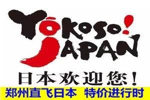 郑州到日本无自费六日游 郑州到日本旅游线路 到日本旅游攻略