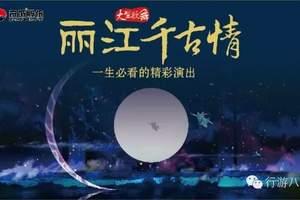 昆明、大理、丽江、虎跳峡3飞6日 新乡最好的旅游团 丽江旅游