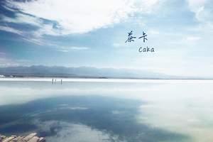 长沙到青海旅游线路_青海湖、塔尔寺、茶卡盐湖双飞5日游