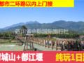 成都-都江堰、青城山、街子古镇1日旅游(全程无强制费用)