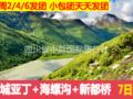 稻城亚丁-塔公草原-新都桥-海螺沟-泸定桥7日游(摄影团)