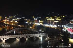 特惠|张家界土司王宫|保证登玻璃桥|湘西天桥高铁四天