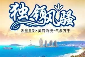 新乡去海南旅游 新乡到三亚旅游 新乡出发去海南双飞六日游
