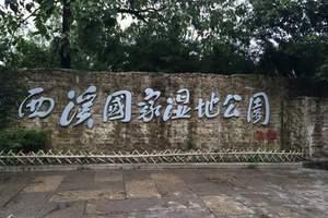 华东苏沪杭三市 +乌镇东栅柯岩双卧五日游_郑州至华东三市旅游