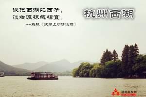 恋上江南-洛阳到华东五市、水乡乌镇+周庄双卧七日游 周一四发