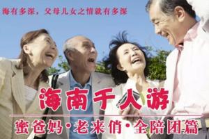 老年人去海南旅游 新乡夕阳红到海南双飞5日游 三亚夕阳红价格