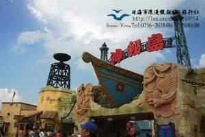 [团体套票]珠海海洋温泉+神秘岛门票0756-2618486