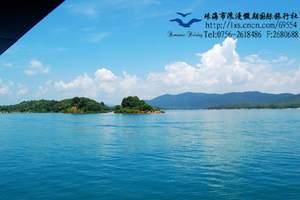 珠海至河源万绿湖镜花缘、惠州西湖、平安峡漂流二天游