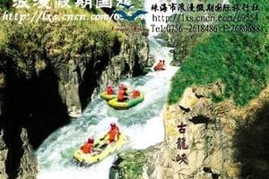 珠海至清远古龙峡瀑布 古龙峡漂流两天0756-2618486