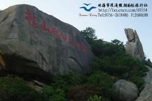 珠海桂山岛体验2天游 (平日)0756-2618486