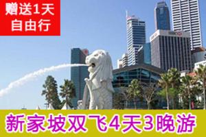 海南到新家坡旅游攻略 特别安排新加坡1天自由行 轻松而又舒适