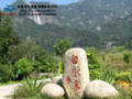 珠海至白水寨、南昆山、石河奇观二天游0756-2618486