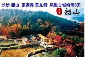 ◆信阳到长沙韶山张家界(凤凰古城)高端纯玩高铁5日游◆
