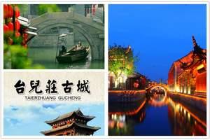 济南去枣庄旅游台儿庄古城+东方温泉二日游|枣庄全景