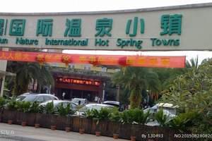 东莞出发惠州尚天然温泉国际小镇、水帘洞漂流、野炊两天游
